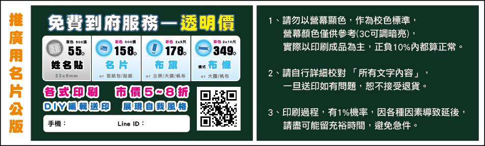 110.07.15孫悟空推廣名片版型_1